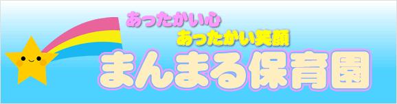 manmaru_top_bnr